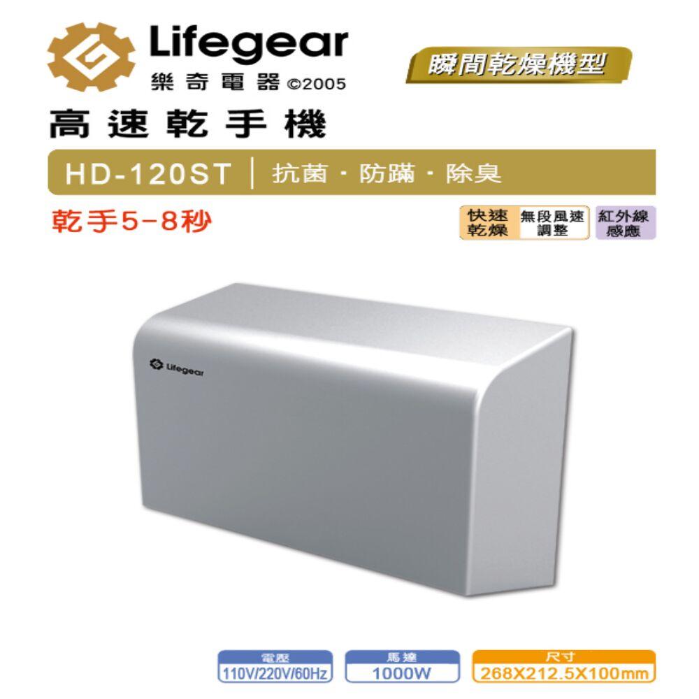 【Lifegear 樂奇】HD120ST1/2 小鋼炮高速乾手機(110V/220V)