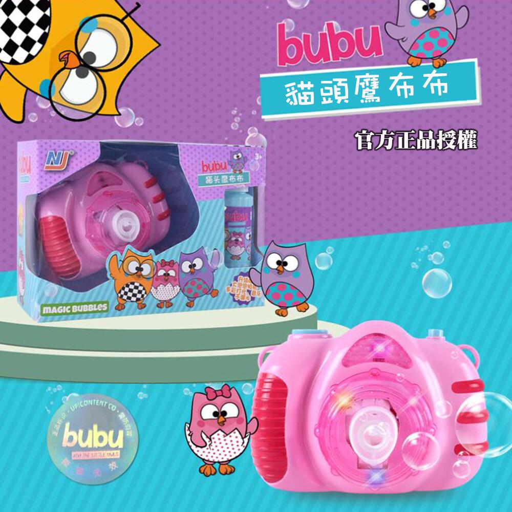 品漾居家bubu貓頭鷹布布-寶寶最愛的可愛相機造型音樂燈光電動泡泡機(生日禮物交換禮物)