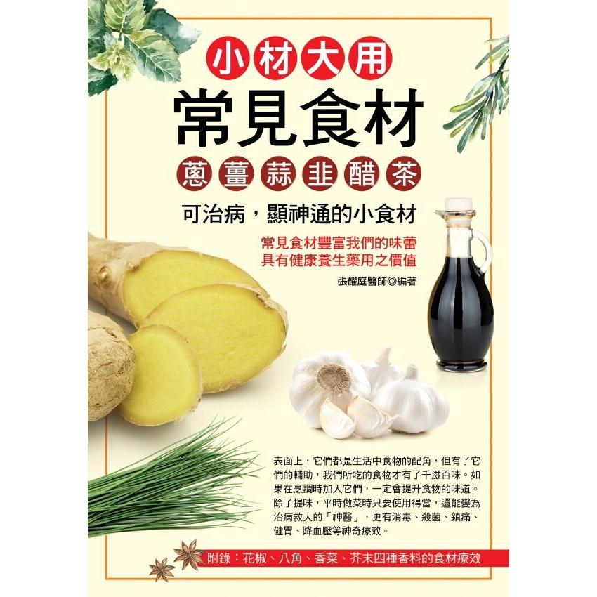 小材大用常見食材: 蔥、薑、蒜、韭、醋、茶/張耀庭 誠品eslite