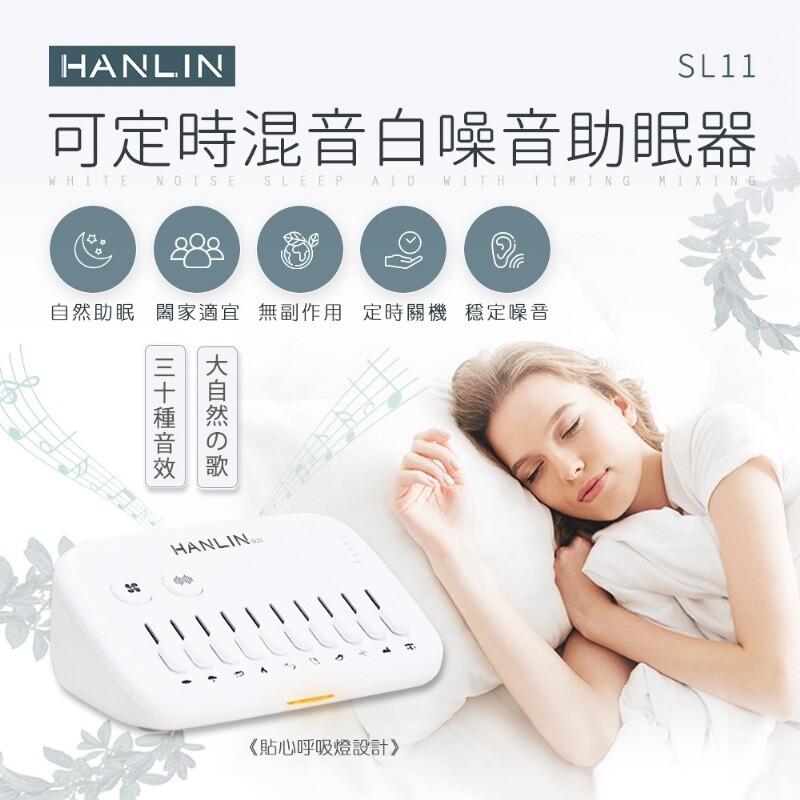 hanlin sl11 新混音定時白噪音助眠器