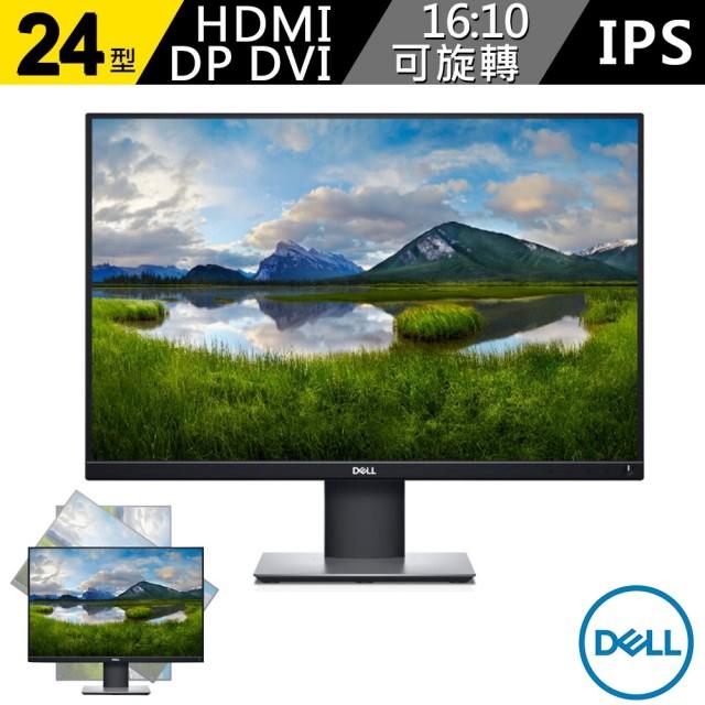 DELL 戴爾 P2421 24型 16:10 IPS 廣色域商用顯示器 DP/HDMI 【每家比】