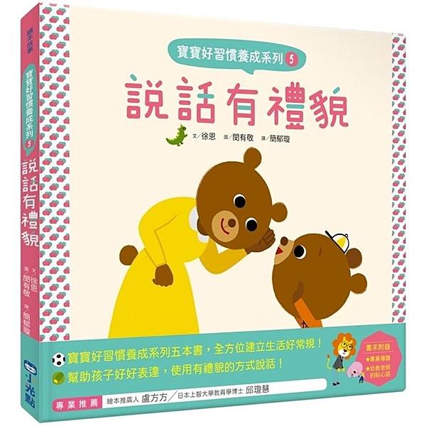 寶寶好習慣養成系列5說話有禮貌