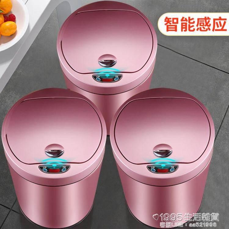 垃圾桶 歐本家用智慧感應式垃圾桶客廳臥室衛生間自動帶蓋創意電動大號