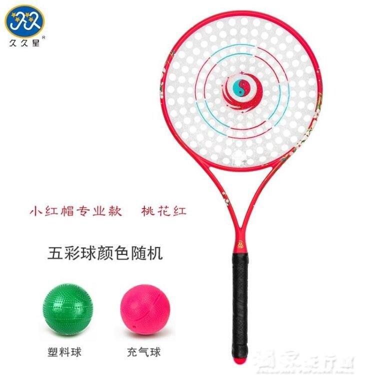 柔力球拍新款國風太極柔力球拍套裝球拍配168孔水晶柔力球拍面【99購物節】