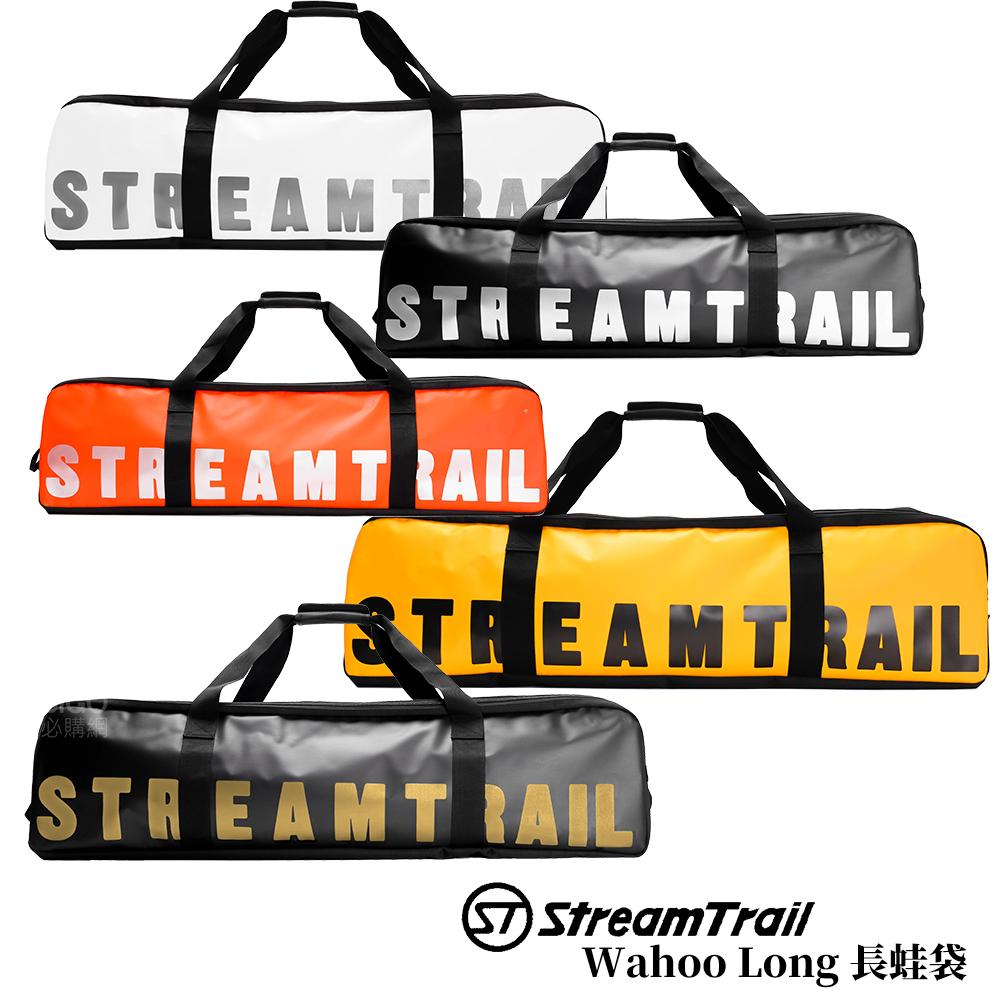 【日本 Stream Trail】Wahoo Long 長蛙袋 蛙鞋袋 拉鍊夾層 可放釣竿 防水袋 手提袋 後背袋