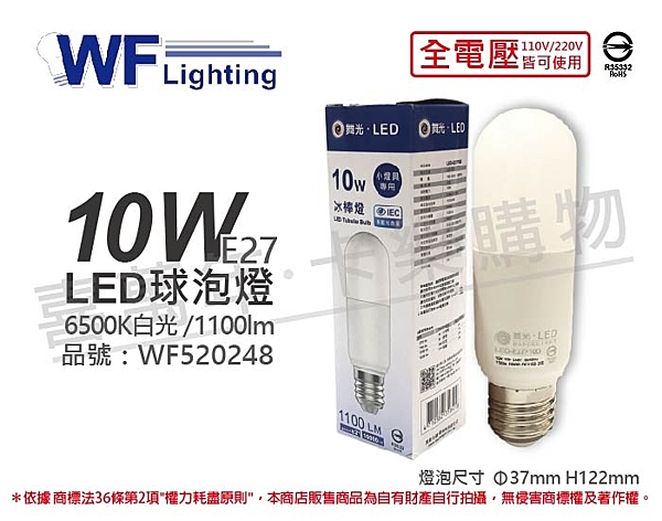 舞光 LED 10W 6500K 白光 全電壓 冰棒燈 球泡燈 _ WF520248