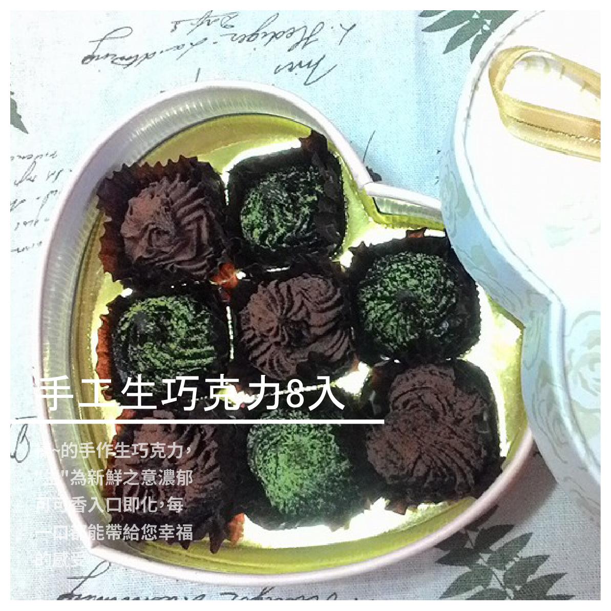 【榛  甜點工坊】心型巧克力  8入