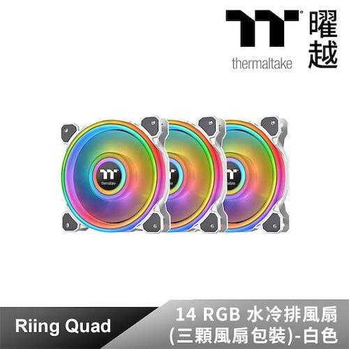 Thermaltake曜越Riing Quad 14 RGB 水冷排風扇TT Premium頂級版(三顆風扇包裝)-白色CL-F101-PL14SW-A