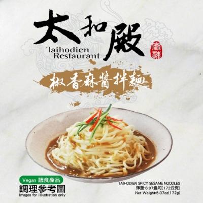 太和殿 椒香麻醬拌麵(172g/包)x24包