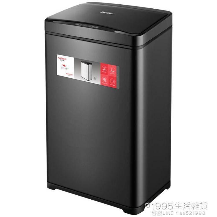 垃圾桶 智慧感應垃圾桶大號家用廚房衛生間30L40升50L創意商用酒店