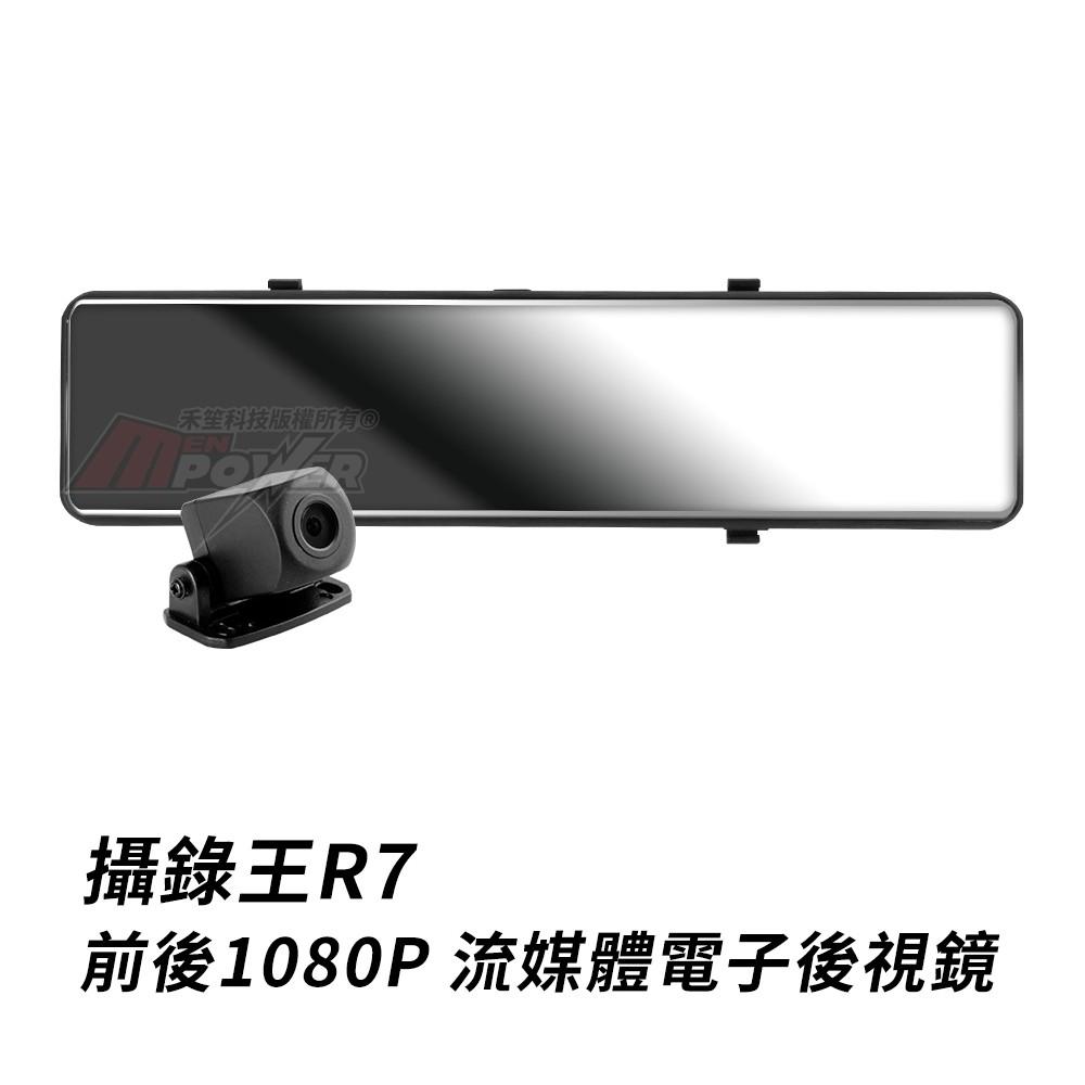 攝錄王R7 TS碼流版 前後SONY夜視鏡頭 流媒體電子後視鏡 送泰山門市安裝 [贈32G卡] (禾笙科技)