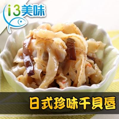 【愛上美味】日式珍味干貝唇6包組(200g±5%/包)