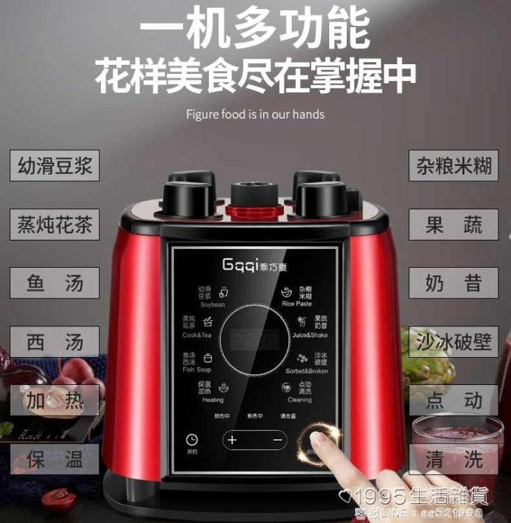 破壁機家用加熱全自動小型料理機多功能靜音免濾豆漿機