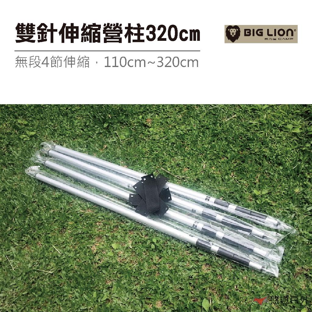 【威力屋】雙針伸縮營柱320cm 送墊片織帶 無段4節伸縮 營柱 悠遊戶外