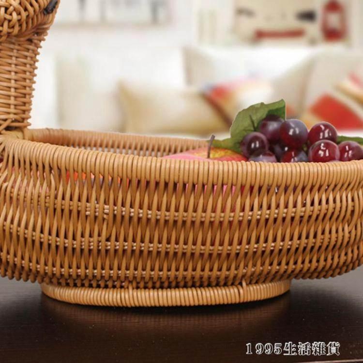 果盤 水果盤創意現代客廳家用水果籃仿藤編收納筐面包籃蔬菜糖果點心籃