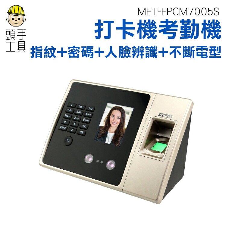 頭手工具 三合一打卡機 指紋打卡機 人臉辨識打卡機 電子打卡機 上班打卡機 考勤卡 公司辦公室上班打卡