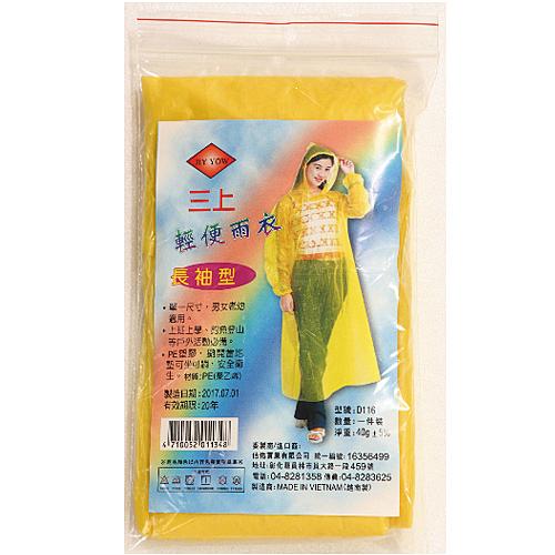 三上輕便雨衣120cm【愛買】
