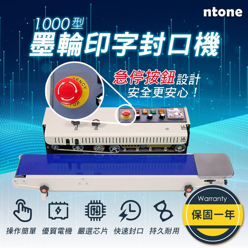 (免運)台灣公司一年保固電壓110v  1000型墨輪印字封口機 自動封口機 連續封口機