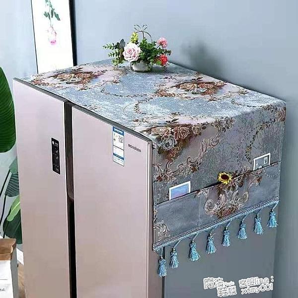 冰箱蓋布頂防塵罩雙開門防塵單開門保護蓋巾套簾巾罩防塵布北歐風 夏季新品