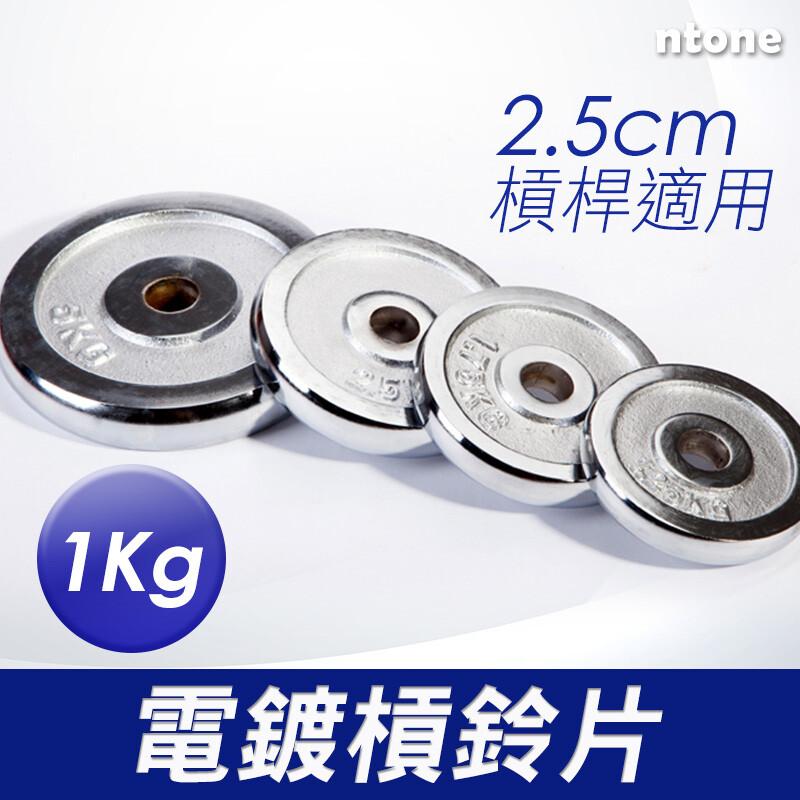 1kg電鍍槓片 2.5cm槓桿適用 ntone恩特萬
