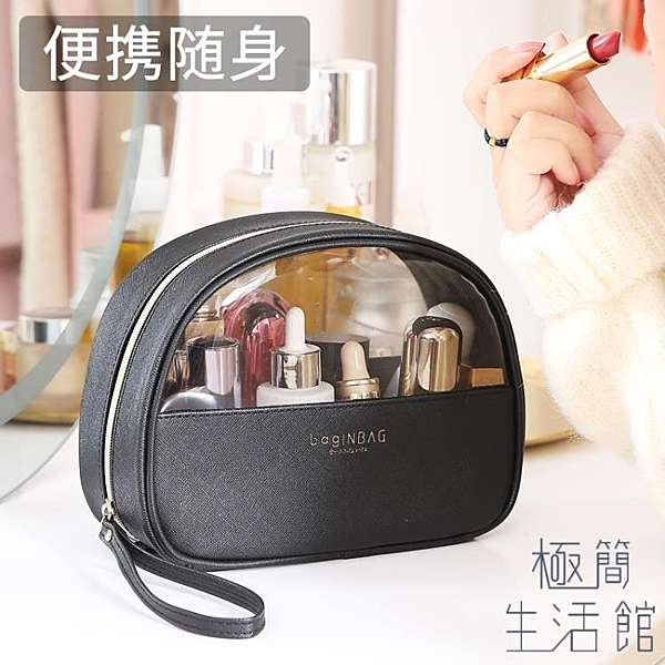 化妝包收納袋大容量便攜式旅行小號透明盒洗漱【極簡生活】