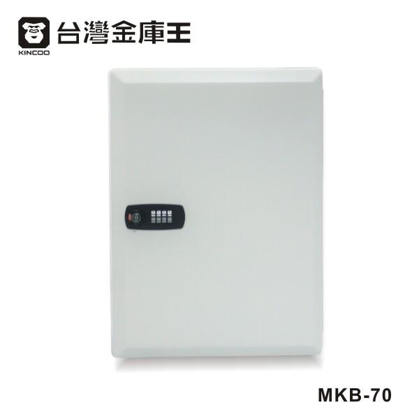 台灣金庫王  對號轉輪密碼鎖鑰匙防盜安全保管箱 mkb-70