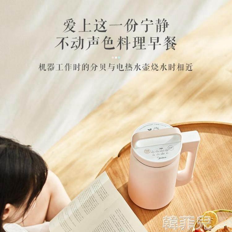豆漿機 美的豆漿機家用全自動多功能單人破壁免過濾煮小型旗艦店官方