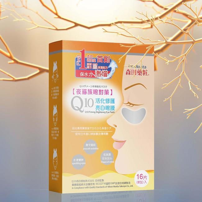 森田藥粧Q10活化修護亮白眼膜16片8包入