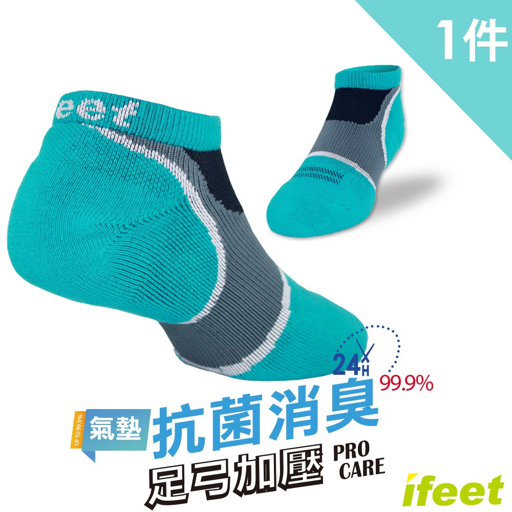 【ifeet】活動價EOT科技不會臭的運動船型襪(8463)-1雙入-翠藍色(女款)