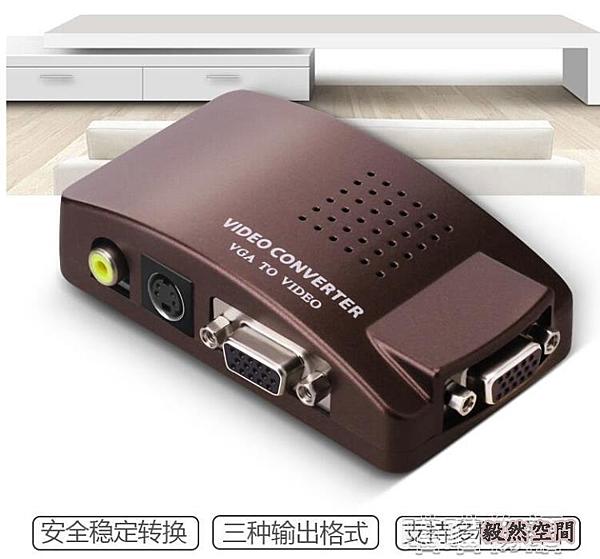 音頻轉換器-VGA轉AV轉換器帶音頻接口ps4網絡機頂盒S端子dvd電腦主機轉接電視液 【快速】
