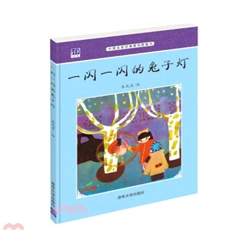 一閃一閃的兔子燈(簡體書)(精裝)[65折]