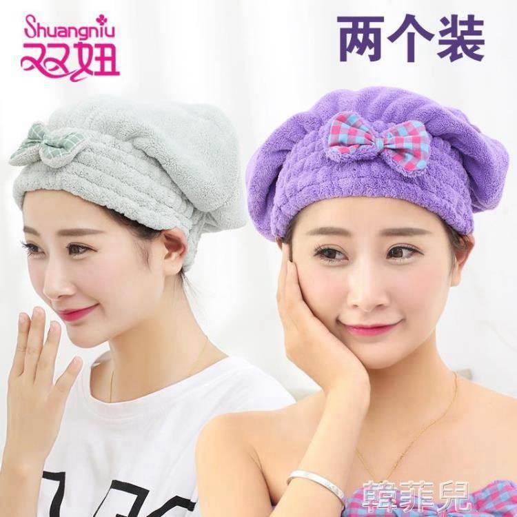 幹髮帽 2個裝干發帽女超強吸水沐浴帽速干毛巾加厚包頭巾長發可愛干發巾