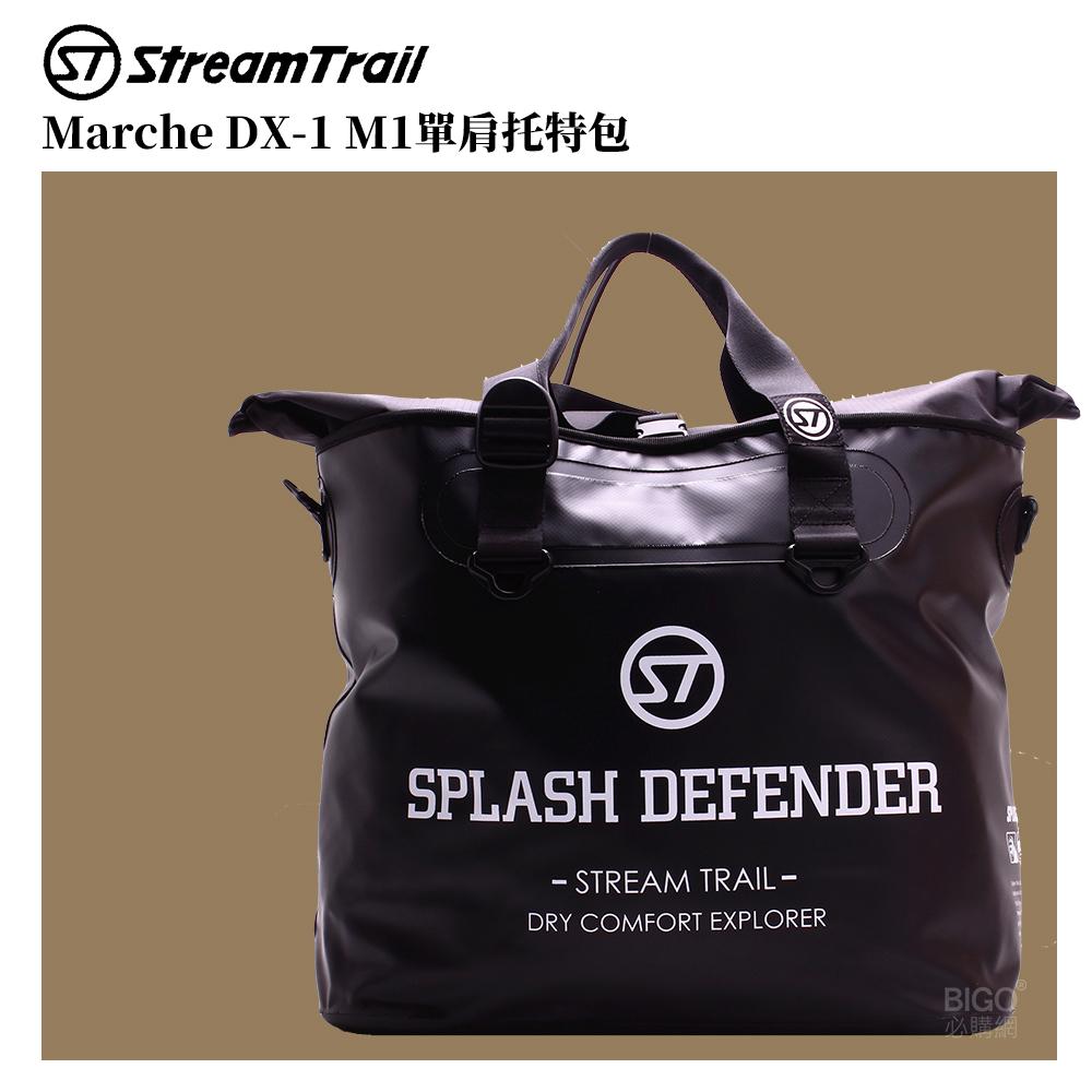 【日本 Stream Trail】Marche DX-1 M1單肩托特包 側背包 斜背包 肩背包 防水包 休閒包 背包