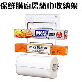 金德恩 台灣製造 保鮮膜廚房紙巾放置架/ 無痕掛勾