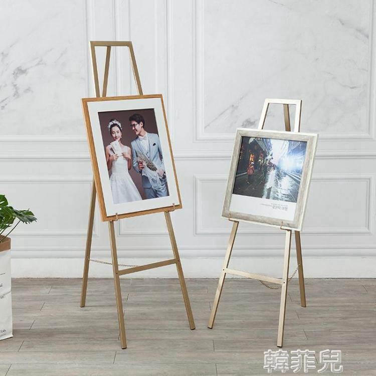 畫架 金色婚慶婚禮迎賓展示架歐式鐵藝油畫架相框托架照片架落地北歐
