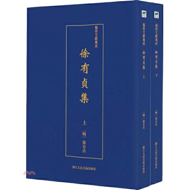 徐有貞集(全2冊)(簡體書)[65折]