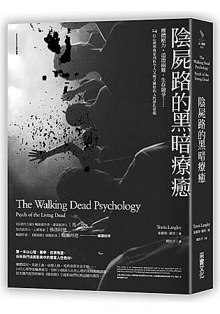 陰屍路的黑暗療癒:團體壓力.道德兩難.生存競爭……24位心理學專家剖析令人又痛又