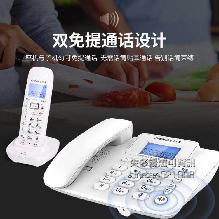 無繩電話機家用商務辦公子母機座機 無線電話一拖一拖二