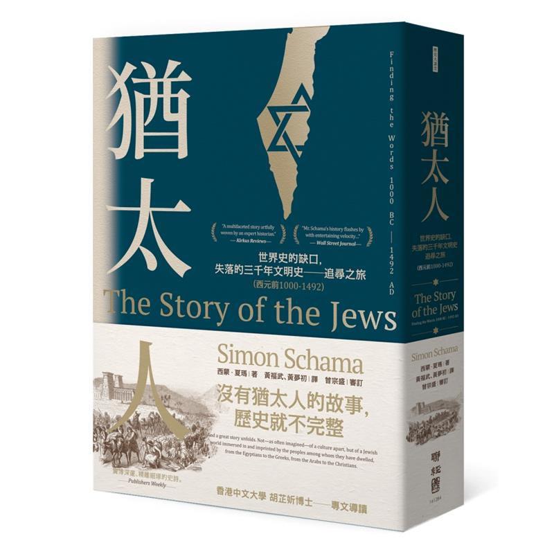 猶太人:世界史的缺口,失落的三千年文明史──追尋之旅(西元前1000-1492)[79折]11100837566