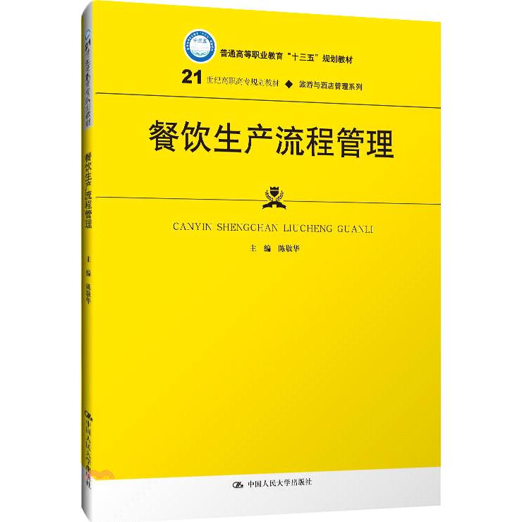 餐飲生產流程管理(簡體書)[65折]
