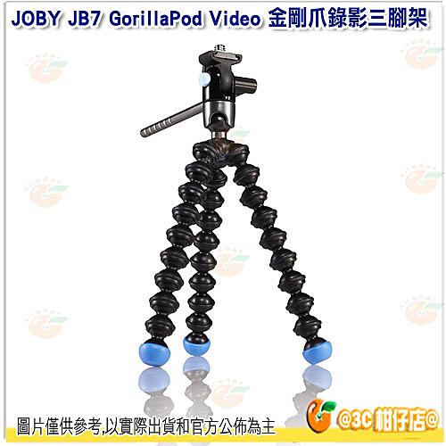 JOBY JB7 GorillaPod Video 金剛爪錄影三腳架 公司貨 魔術章魚腳 磁力 磁吸 可裝相機 攝影機