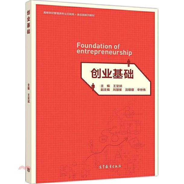 《高等教育出版社》創業基礎(簡體書)[86折]