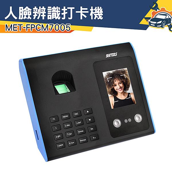 考勤打卡機 刷卡機 三種識別方式 刷臉打卡機 MET-FPCM7005 考勤機指紋