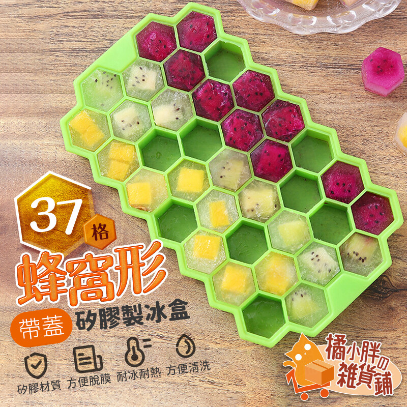 37格蜂窩形帶蓋矽膠製冰盒 六角柱冰塊模具 蜂巢形冰格 果凍模具 易脫膜 顏色隨機