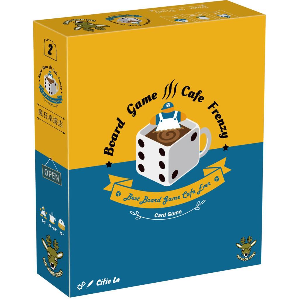 《玩坊》瘋狂桌遊店 Board Game Cafe Frenzy【桌弄正版桌遊】