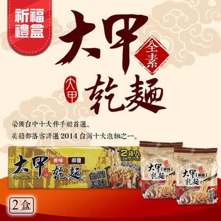 大甲乾麵 祈福禮盒(原味+麻醬)_全素x2盒
