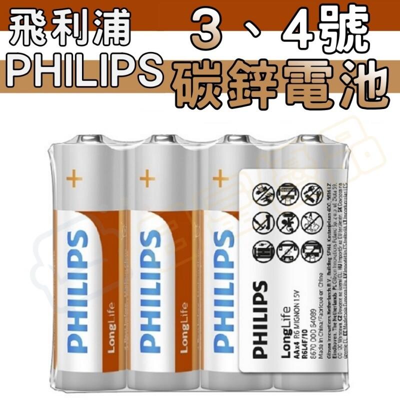 現貨philips 飛利浦 碳鋅電池 3號 4號 aaa 乾電池 aa 錳乾電池 1.5v 三號