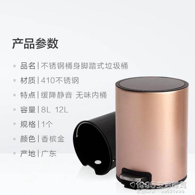 垃圾桶 寄居蟹不銹鋼垃圾桶腳踏式8L/12L定蓋靜音家用家庭廚房衛生間
