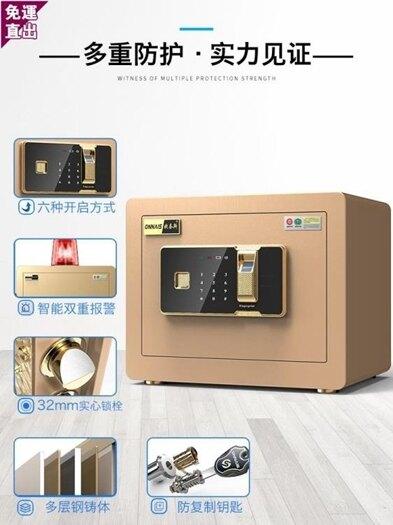 保險櫃家用小型床頭30cm指紋密碼保險箱辦公全鋼入墻保管箱床頭櫃收納全鋼抽屜帶鎖夾萬防撬