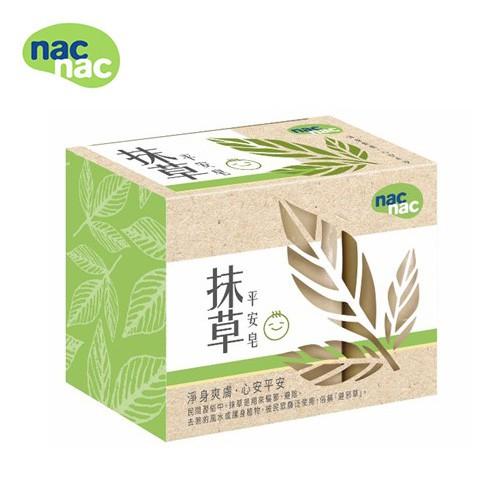nac nac 抹草平安皂(100gx3入)【佳兒園婦幼館】